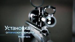 Установка, проверка и пристрелка оптического прицела. Вторая часть