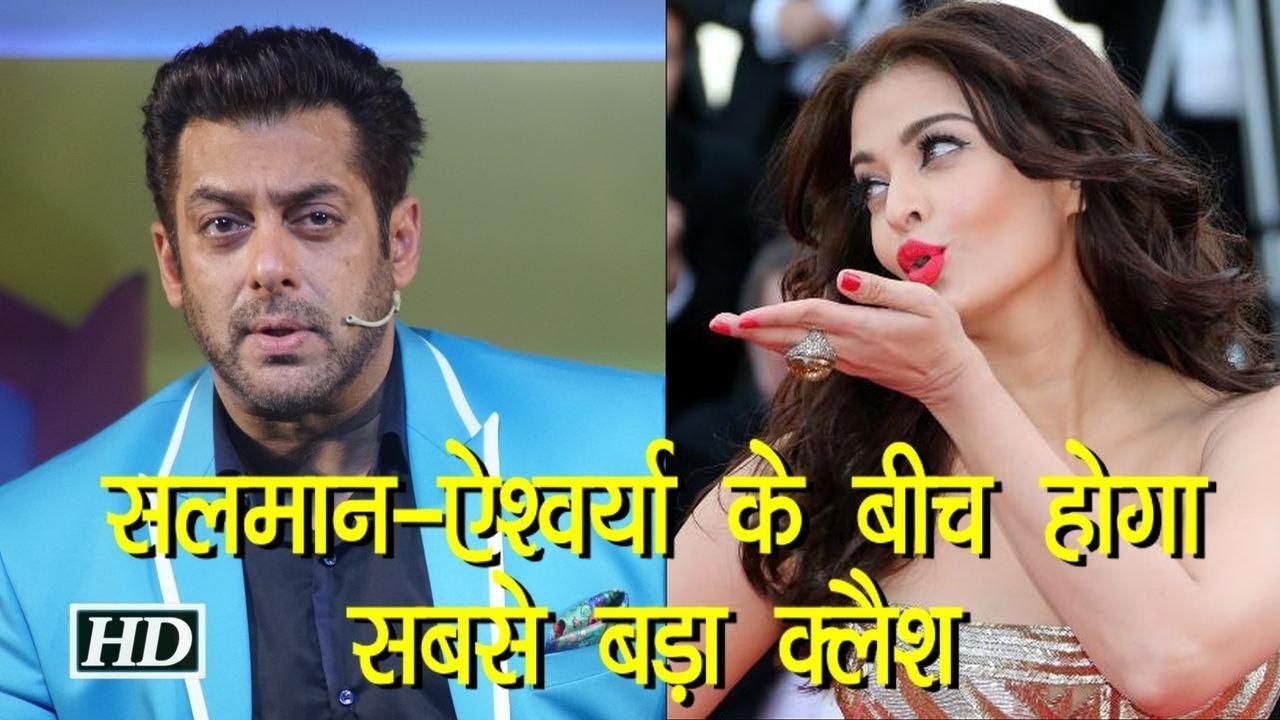 इस साल ईद पर आमने सामने होगें Salman–  Aishwarya