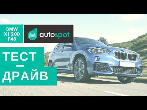 Тест-драйв новой BMW X1 (20D F48)