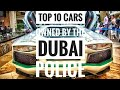 TOP 10 CARS OWNED BY THE DUBAI POLICE!