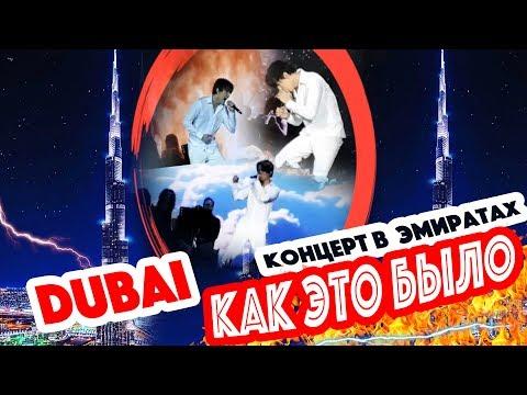 ДУБАЙ! Димаш Кудайберген и Игорь Крутой дали концерт и покорили Объединенные Арабские Эмираты