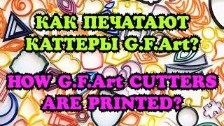 КАК ПЕЧАТАЮТ КАТТЕРЫ G.F.Art? ✿ Интервью ✿ HOW G.F.Art CUTTERS ARE PRINTED? ✿ Interview ✿ ENG SUB(, 2017-05-26T08:00:50.000Z)