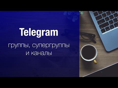 Telegram: группы, супергруппы и каналы