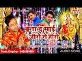 Download Karile Shirawa Jhukai || Sandeep Tiwari || Bana Da Maai Zero Se Hero || Devi Bhakti 2017 MP3 song and Music Video