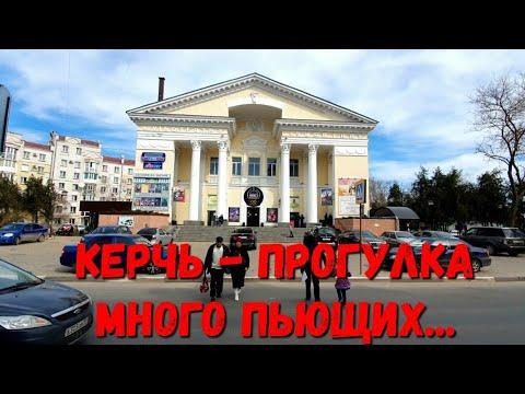 КЕРЧЬ - ГОРОД КОНТРАСТОВ - КРЫМ УДИВЛЯЕТ!