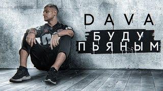 DAVA - БУДУ ПЬЯНЫМ [Премьера трека 2019]