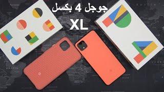 فتح هدية جوجل 4 بكسل مراجعة جميع الميزات الجديدة Google Pixel 4 XL Unboxing#giftfromgoggle #tempixel