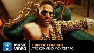 Γιώργος Τσαλίκης - Το Κομμένο Μου Τσιγάρο (Official Music Video)