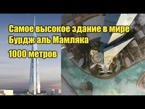 Самое высокое здание в мире Бурдж аль Мамляка   Интересные факты