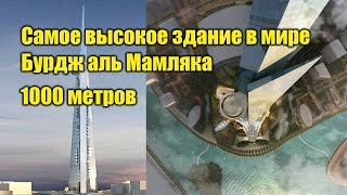 Самое высокое здание в мире Бурдж аль Мамляка | Интересные факты