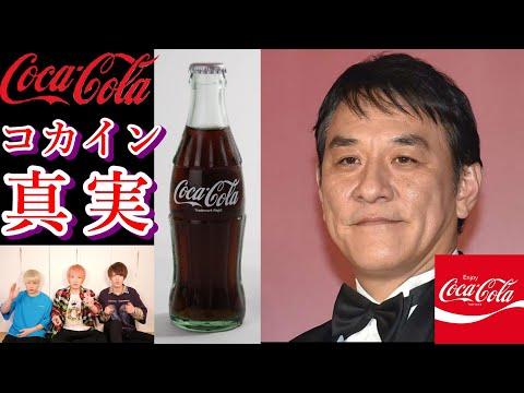コカ・コーラの「コカ」の意味が怖すぎる【都市伝説】【菅田将暉も仰天】