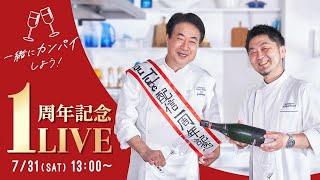 """【祝1周年】記念LIVE配信!日高良実が作る""""進化系""""アクアパッツァ!"""