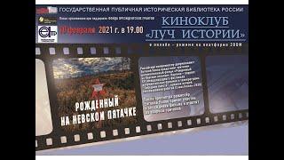 Киноклуб «Луч истории». «Рожденный на Невском пятачке»