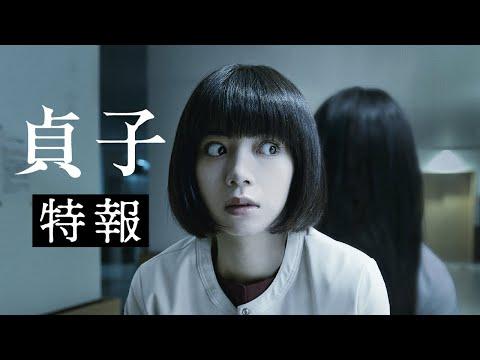 映画『貞子』特報/この映画、容赦ない