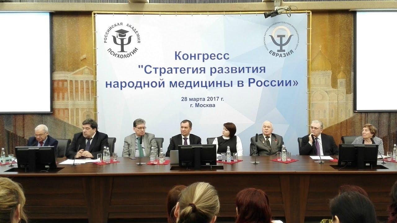 Картинки по запросу «Стратегия развития народной медицины в России»