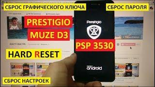 Hard reset Prestigio Muze D3 PSP3530
