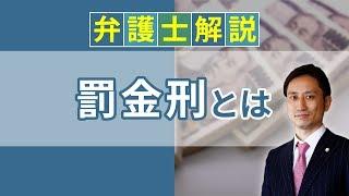 [実況] 罰金刑とは? 罰金の金額や支払い方法について解説|弁護士YouTube法律解説
