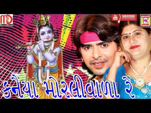 Kanaiya Morlivala Re | Popular Gujarati Song | Rajdeep Barot | Vanita Barot
