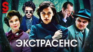 ТРЕШ ОБЗОР фильма ЭКСТРАСЕНС