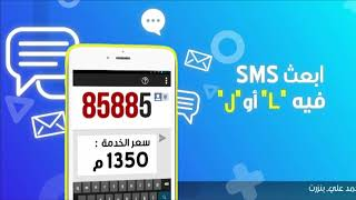 Promo Jeu TunisieBooking Labes Saison 07