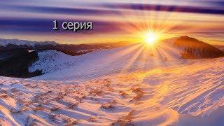 Восход Солнца 1 серия