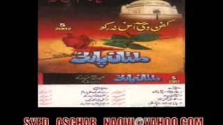 Nahi Roundey Puther Jawoun(Multan Party - 2002)