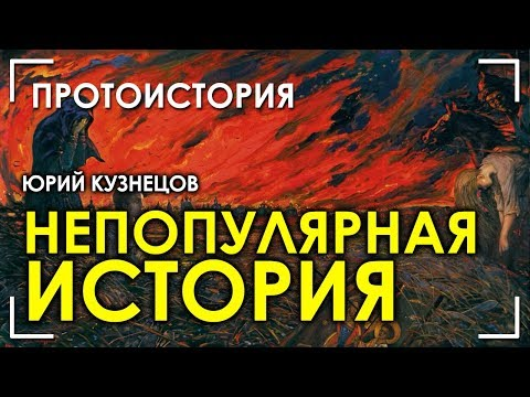 Юрий Кузнецов / Непопулярная история
