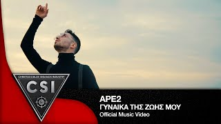 Gambar cover Ape2 - Γυναίκα της Ζωής μου Ι Official Music Video