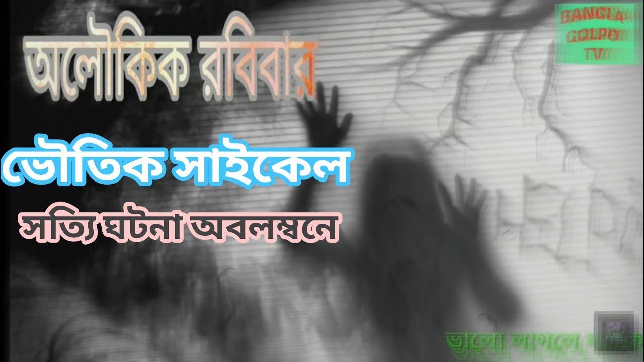 অলৌকিক রবিবার|aloukik robber|BanglaGolpoTv|2020 live bhoot|friendsFm
