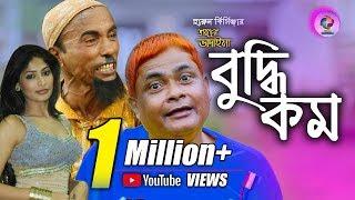 Download Video বুদ্ধি নাই | Buddhi Nai | তারছেড়া ভাদাইমা ও হারুন কিসিঞ্জারের কৌতুক 2018 | Protune MP3 3GP MP4