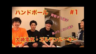 【若手の本音】#1ハンドボール・大崎電気の若手にインタビュー‼︎