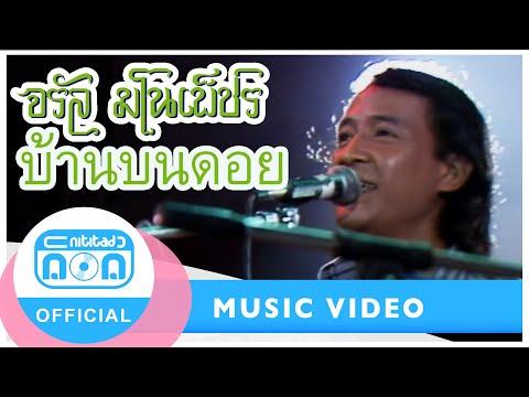 บ้านบนดอย- จรัล มโนเพ็ชร [Official Music Video]