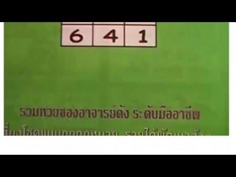 หวยปกเขียว1/4/59 หน้าปกรวมหวยซอง งวด 1เมษายน 2559
