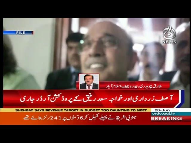 Headlines 12 AM | 20 June 2019 | Aaj News