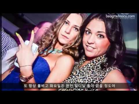 Sex and nightlife of Serbia, East Europe  세르비아의 섹스산업과 밤문화에 대해 알려주마