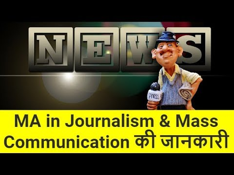 MA In Journalism And Mass Communication Course Details In Hindi By Vicky Shetty