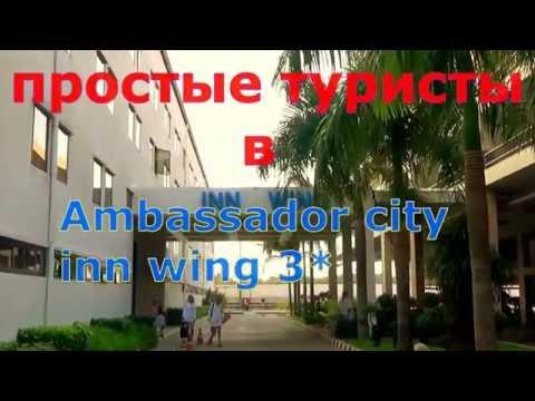 Ambassador City  Inn Wing Таиланд.