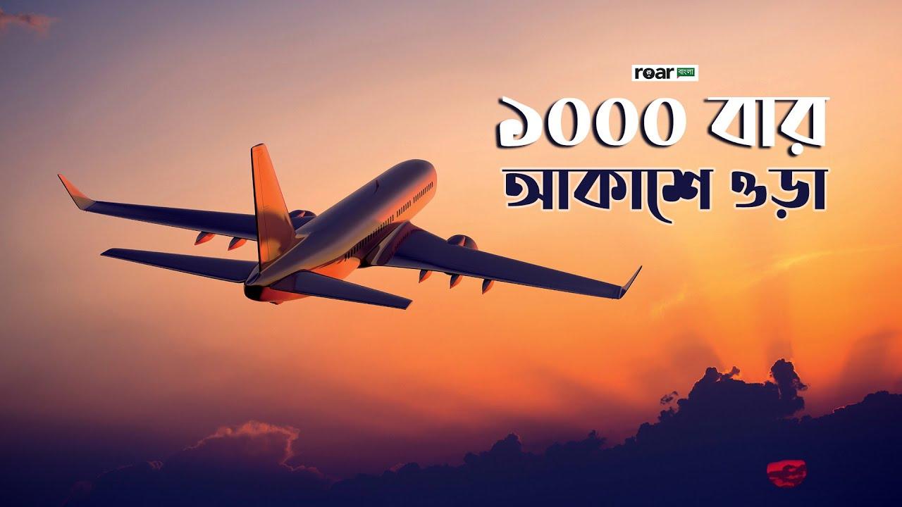 ১০০০ বার আকাশে ওড়া   Jan Mul's Thousands Flight Record!