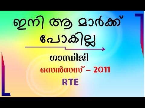 ഈ മാര്ക്കുകള് കളയരുത് Census 2011 Gandhiji Right To Education Act Important PSC Gurukulam