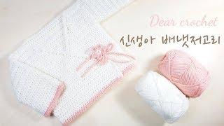 [태교뜨개질] 코바늘 신생아 배냇저고리 (crochet…