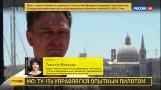 КРУШЕНИЕ САМОЛЕТА ТУ-154 СОЧИ
