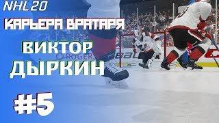 NHL 20 | КАРЬЕРА ЗА ВРАТАРЯ | РЕЖИМ ПРОФИ[#5]