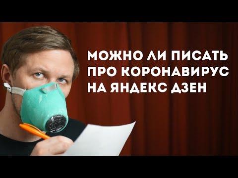 Можно ли писать про коронавирус на Яндекс Дзен. Будут ли ограничения и монетизация