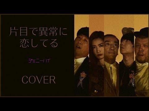 [COVER] ジェニーハイ 片目で異常に恋してる