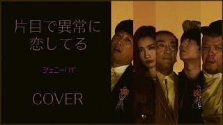 BSスカパーのバラエティ番組「BAZOOKA!!!」の企画で始動したバンド 「ジ...
