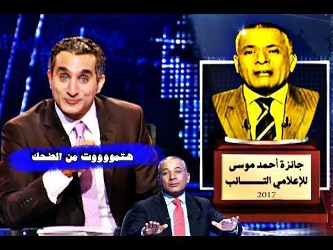 احمد موسي هتموووت من الضحك - مسخرة السنين 2018