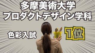 """【美大入試】色彩試験一位入学""""きゃない"""""""