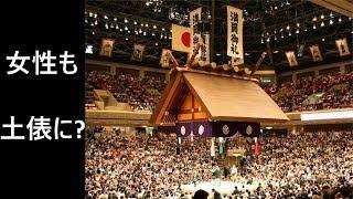 【日本人の反応】大相撲「女性も土俵認めるべき」65% thumbnail