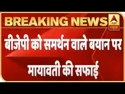 Mayawati on MLC Elections, 'Not Only BJP, BSP to Support All Non SP Candidates'   ABP News