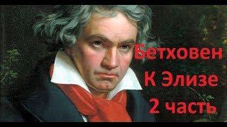 Бетховен - К Элизе. 2 часть. Видеоурок на фортепиано.